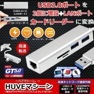 USBハブ 3.0 2ポート 増設 カードリーダー SD TF 有線 LANアダプタ付き USB2.0 対応 バスパワー 高速ハブ データ転送 PC パソコン タブレット HUBMACHINE|kasimaw