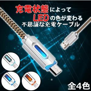 LEDライト 長さ 1m Micro USB ケーブル LED 充電 ライト 高耐久 ナイロン編み 急速充電 データ転送 FUSIGI|kasimaw