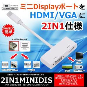 2IN1 Mini DisplayPort to HDMI VGA 変換アダプタ フルHD PC パソコン HDTV 小型 軽量 Mac Pro Mac Book Air 2IN1MINIDIS|kasimaw