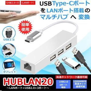 USBハブ 2.0 3ポート 増設 有線 LANアダプタ付き バスパワー データ転送 PC パソコン タブレット 軽量 コンパクト HUBLAN20|kasimaw