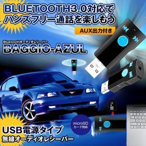 バッジョアズール Bluetooth オーディオレシーバー ハンズフリー通話 AUX出力 USB 電源タイプ 車載 BAGGIOAZUL|kasimaw