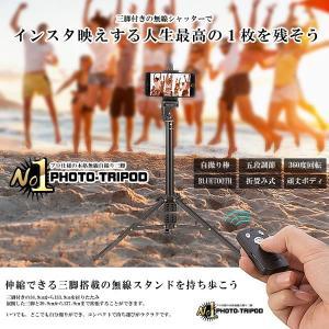 NO1フォトリポッド 自撮り棒 三脚 iphone セルカ棒 gopro 134cm 五段調節 Bluetooth リモコン 折畳み式 360度回転 PHOTOTRIPOD|kasimaw