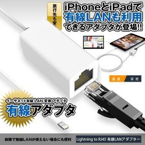 有線 LAN アダプタ ライトニング イーサネット 海外旅行 for iPhone iPad 変換 インターネット 周辺機器 YUADAPTA|kasimaw