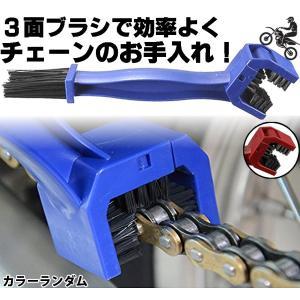 バイクチェーン 掃除 最適 チェーン クリーニング ブラシ 3面 効率 良い TYEBURASHI|kasimaw