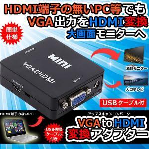 VGA to HDMI 変換アダプタ オーディオケーブル付き HDMIケーブル付き USB給電 大型 モニタ 液晶 テレビ TV コンバーター VHADA|kasimaw