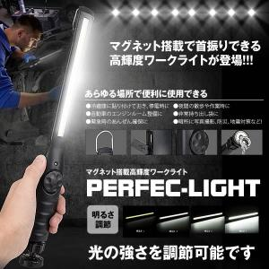 パーフェクト LED 作業灯 ライト ワークライト 調節可能 マグネット ハンディライト 強力 USB 充電式 携帯便利 クリップ PERFEC-LIGHT|kasimaw