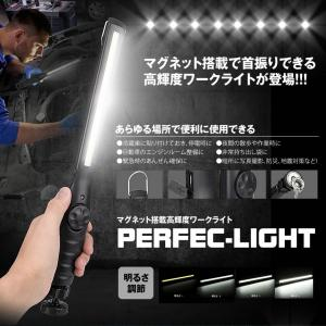 パーフェクト LED 作業灯 ライト ワークライト 調節可能 マグネット ハンディライト 強力 USB 充電式 携帯便利 クリップ PERFEC-LIGHT|kasimaw|02