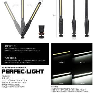 パーフェクト LED 作業灯 ライト ワークライト 調節可能 マグネット ハンディライト 強力 USB 充電式 携帯便利 クリップ PERFEC-LIGHT|kasimaw|06