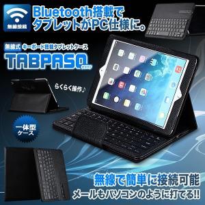 タブパソ iPad キーボード 無線 BLUETOOTH パソコン 9.7インチ ケース カバー 着脱式 キーボード TABPASO|kasimaw