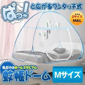 蚊帳ドーム ワンタッチ 2ドア ベビー 大人 兼用 モスキートネット 虫除け 蚊よけ ムカデ対策 KADOOM|kasimaw