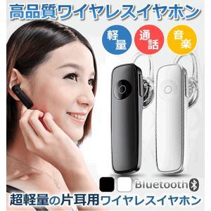超軽量片耳ワイヤレスイヤホン bluetooth ブルートゥース iPhone android ヘッドセット ヘッドホン WYSIY|kasimaw