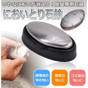 ステンレスソープ 臭い 生魚 調理 においとりソープ 臭い取り ステンレス石鹸 石鹸 ステンレス 21021|kasimaw