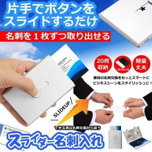スライドアップ式 名刺入れ オシャレ アルミ カードケース 約20枚収納 メンズ レディース ビジネス 仕事 ブラック シルバー SLICARD|kasimaw
