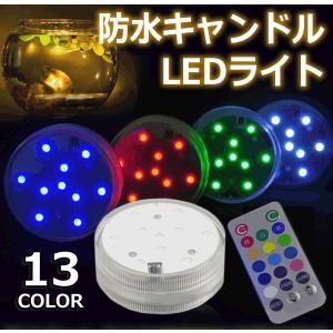 防水デコレーションLEDライト(アクアライト)ライト 防水 キャンドル カラフルな防水LEDライト キャンドルライト  SB-010M|kasimaw