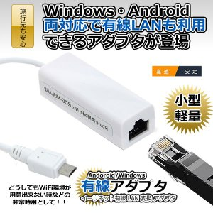Windows android両対応 有線LANアダプター microUSB スマホ タブレット 有線LAN接続 ANDYUADA|kasimaw