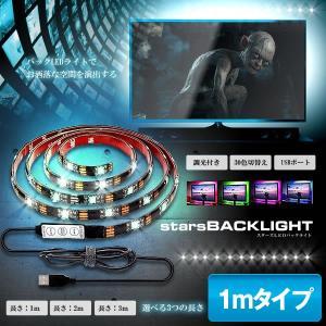 スターズ LED バックライト TV テープライト テレビ USB RGB 高輝度 防水 両面テープ 間接照明 STBACKL|kasimaw