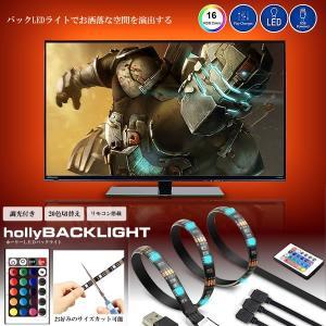 ホーリーLEDテープ リモコン搭載 テープ TV バイアス バックライト USB ストリップ 2m 6.56フィート HOLLYBACK|kasimaw