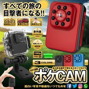 ドライブレコーダー 高性能 カメラ  防水 スポーツ 車 自転車 1080P 赤外線 ナイトビジョン 長時間録画 防犯カメラ WIFI POKECAM kasimaw