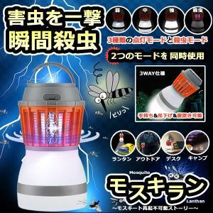 モスキラン 1台2役 電撃殺虫器 ランタン 蚊取り器 誘虫灯 LED ライト 蚊 害虫 誘蛾 ハエ 取り 照明両用 USB充電式 UV誘引式 MOSKILAN