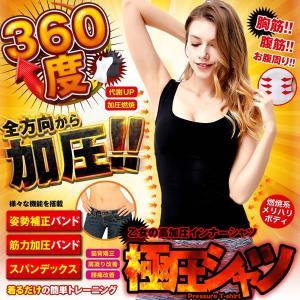 女性用 極圧 ブラトップ 加圧式 補正 下着 ダイエット インナー 体幹 引き締め スリミング シャツ レディース JOGOKU