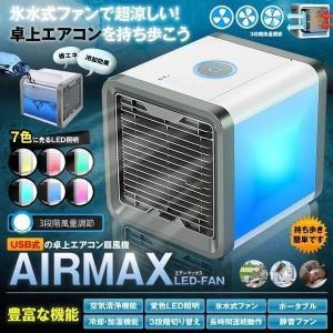 エアーマックス LED 卓上 エアコン 冷却 ファン 風量3段階切り替え 加湿 空気清浄機 照明 ライト ポータブル 扇風機 AIRMAX-FAN|kasimaw