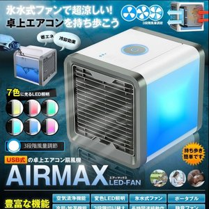 エアーマックス LED 卓上 エアコン 冷却 ファン 風量3段階切り替え 加湿 空気清浄機 照明 ライト ポータブル 扇風機 AIRMAX-FAN kasimaw 02