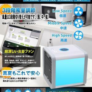 エアーマックス LED 卓上 エアコン 冷却 ファン 風量3段階切り替え 加湿 空気清浄機 照明 ライト ポータブル 扇風機 AIRMAX-FAN kasimaw 03