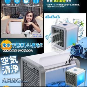 エアーマックス LED 卓上 エアコン 冷却 ファン 風量3段階切り替え 加湿 空気清浄機 照明 ライト ポータブル 扇風機 AIRMAX-FAN kasimaw 04