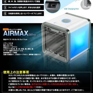 エアーマックス LED 卓上 エアコン 冷却 ファン 風量3段階切り替え 加湿 空気清浄機 照明 ライト ポータブル 扇風機 AIRMAX-FAN kasimaw 07