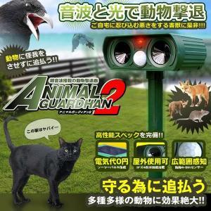 アニマルガーディアン2 超音波 動物撃退器 猫よけ カラス 対策 害獣駆除 動物駆除 ソーラー式 電源不要 ANIGAR02
