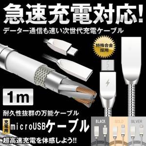 microUSB 充電ケーブル 急速 充電 スマホ 1m 高速 データー通信  USB 長寿命 携帯 旅行 MICROALCABLE|kasimaw