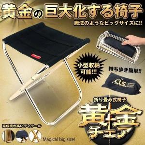 黄金の 巨大化する 椅子 アウトドアチェア 折り畳み 携帯300g キャンプ レジャー 釣り 登山 バーベキュー  OUKYOU