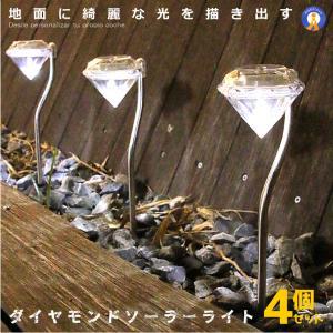 ダイヤモンドライト 4本セット LED ソーラー ガーデン ライト 太陽光 おしゃれ 上品 綺麗 ダイヤモンド型 庭 ガーデン 防水 4-DAIALIGHT|kasimaw