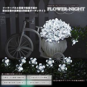 50灯 フラワーライト ガーデンライト LED 桜型 ソーラー 光センサー内蔵 充電式 結婚式 クリスマス 屋外 防水 50FLWOERS|kasimaw