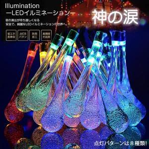 神の涙 LEDライト イルミネーション ソーラー 防滴 30球 8つ点灯モード 屋外 庭 ガーデニング 飾り 電飾 装飾品 照明 KAMINAMIDA|kasimaw