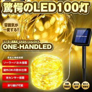 ONEハンドLED イルミネーション ライト ソーラー充電式 100led 電球 10m  装飾 8点灯モード IP64 ガーデン ONEHAND-LED|kasimaw
