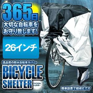 バイスクルシェルター 自転車 カバー 防水 撥水 加工 UVカット 風飛び防止 190T 収納袋付き BICYCSHELL kasimaw