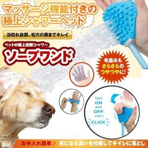 ソープワンド ペット シャワーヘッド マッサージ機能 節水 柔らかい水流 犬猫用 短中 長毛 WANSYAWA|kasimaw