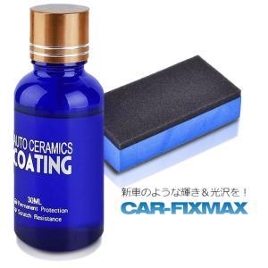 ミスターフィックス 車コーティング剤 液体セラミックコート 光沢 輝き ガラス硬化剤 ガラスコーティング 黄ばみ くすみ 防止 対策 自動車 MR-FIX kasimaw