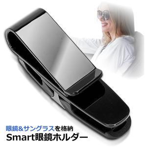 車用 クリップオン サンバイザー 眼鏡 ホルダー サンバイザーサングラス カーボン柄 CLIPMEGAFOLDER