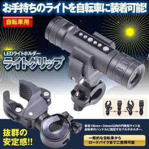 自転車用 ライト グリップ バイク用 LEDライト クランプ ホルダー 照明 夜間 スタンド 便利 ZITEGURIP|kasimaw
