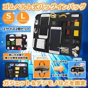 2個セット ゴムベルト式 バッグインバッグ 小物 収納 簡単 スマホ 携帯 アクセサリー 固定 インナーケース 旅行 便利 アイテム グッズ GAJEBAG|kasimaw
