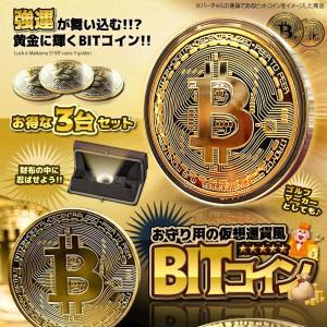 黄金に輝く ビットコイン 3枚セット 金運 強運 ゴルフマーカー bitcoin レプリカ 仮想通貨 雑貨 お守り プレゼント 3-BITCOIN|kasimaw|02
