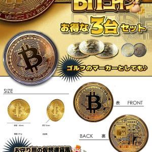 黄金に輝く ビットコイン 3枚セット 金運 強運 ゴルフマーカー bitcoin レプリカ 仮想通貨 雑貨 お守り プレゼント 3-BITCOIN|kasimaw|05