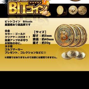 黄金に輝く ビットコイン 3枚セット 金運 強運 ゴルフマーカー bitcoin レプリカ 仮想通貨 雑貨 お守り プレゼント 3-BITCOIN|kasimaw|06