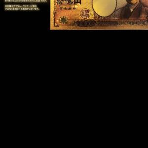 黄金に輝く 拾億円札 1枚 十億円札 金運 強運 お金 パワーアイテム 贈り物 プレゼント 縁起 高品質 クオリティ JUOKUEN|kasimaw|05