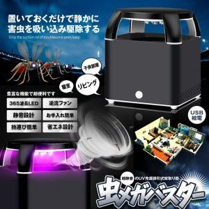 虫メガバスター 蚊 UV光源誘引式 掃除機 虫よけ 虫 自動 除去 寝苦しい 寝室 リビング オフィス USB MUSHIMEGA kasimaw 02