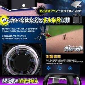 虫メガバスター 蚊 UV光源誘引式 掃除機 虫よけ 虫 自動 除去 寝苦しい 寝室 リビング オフィス USB MUSHIMEGA kasimaw 03