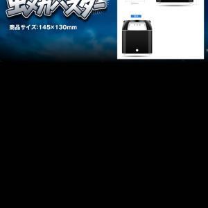 虫メガバスター 蚊 UV光源誘引式 掃除機 虫よけ 虫 自動 除去 寝苦しい 寝室 リビング オフィス USB MUSHIMEGA kasimaw 07
