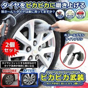 ピカピカ武装 洗車ブラシ タイヤ洗浄ブラシ 2個セット ホイールブラシ 掃除 傷防止 簡単 楽 便利 アイテム グッズ カー用品 PIKABUSOU|kasimaw